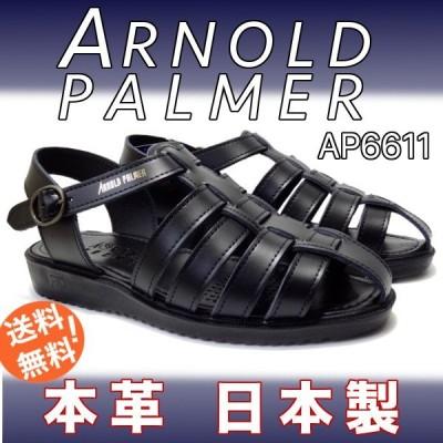 アーノルドパーマー AP6611 ブラック 日本製 メンズ ドライビング ストラップ バックベルト 亀サンダル 本革 オフィス 事務所 会社 靴 履物