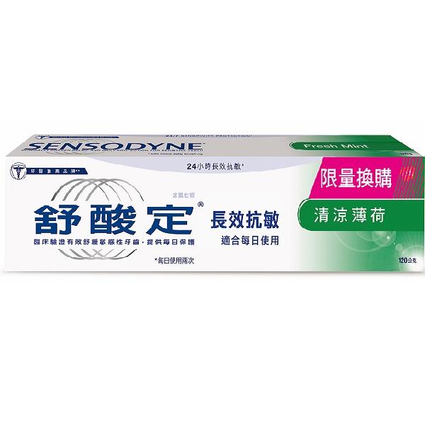 sensodyne舒酸定 清涼薄荷配方120g(超值換購)