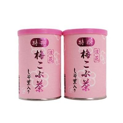 浪花昆布茶本舗 梅こぶ茶 しそ葉入り 80g缶入り(2缶)