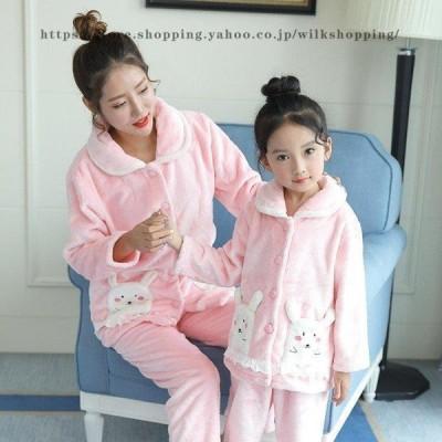 2018冬新作 暖かい 親子 お揃い もこもこ パジャマ ルームウェア 上下セット かわいい 冬用 ウサギ ママ キッズ 寝巻き 女の子 部屋着 子供服