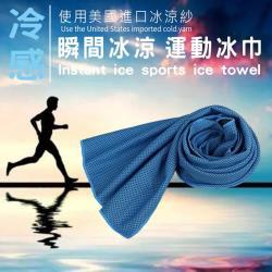 超涼感運動降溫巾