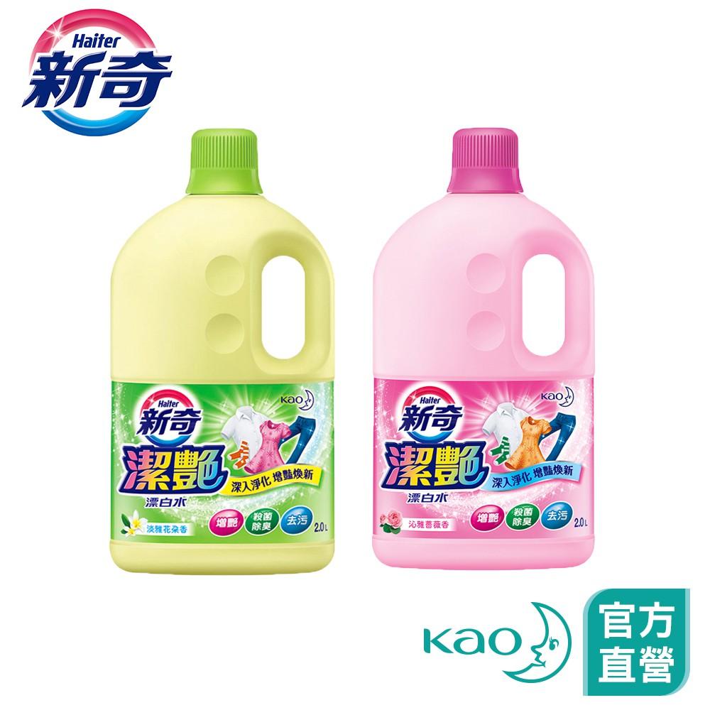 【新奇】潔豔新型漂白水 淡雅花朵香/沁雅薔薇香瓶裝 2L│花王旗艦館