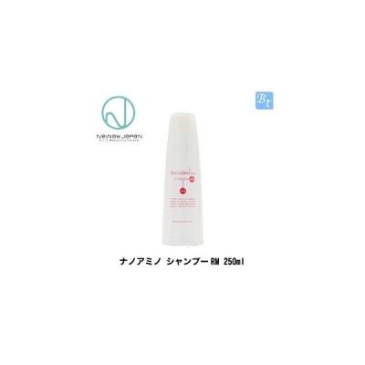 ニューウェイジャパン ナノアミノ シャンプーRM 250ml