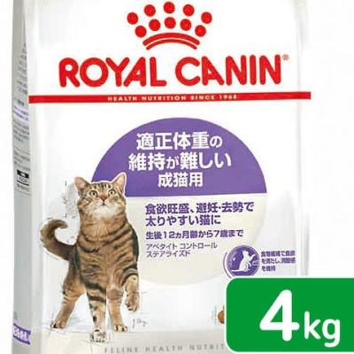 ロイヤルカナン 猫 アペタイト コントロール ステアライズド 適正体重の維持が難しい成猫用 生後12ヵ月齢から7歳まで 4kg ジップ付 関東当日便
