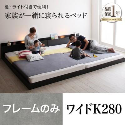 ブラック ベッドフレームのみ ワイドK280 ENTRE アントレ 大型モダンフロアベッド