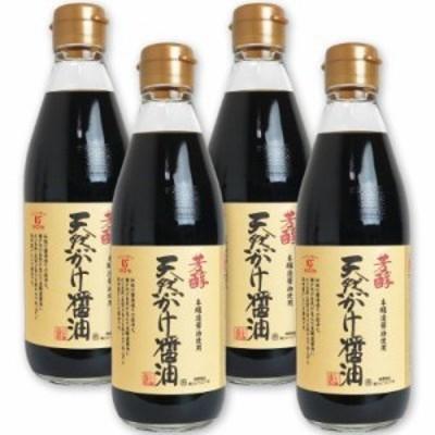 《送料無料》川中醤油 芳醇 天然かけ醤油 360ml × 4本