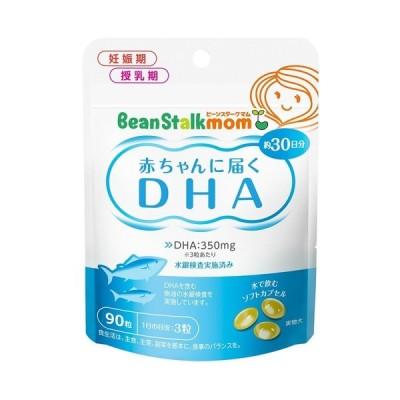 ビーンスターク 赤ちゃんに届くDHA 90粒