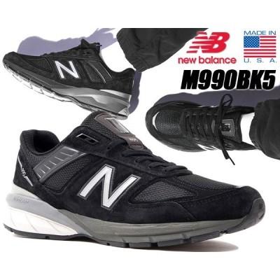 NEW BALANCE M990BK5 MADE IN U.S.A. width D ニューバランス M990 V5 メンズ スニーカー ブラック NB 990 ワイズ D