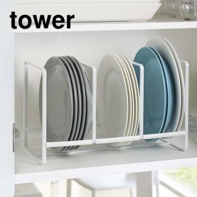 ディッシュラックワイドL tower(タワー) ホワイト 白 食器 お皿 キッチン 収納 省スペース シンプル おしゃれ スタイリッシュ インテリア