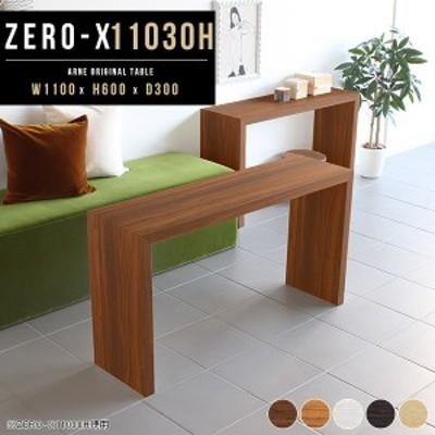 コンソールテーブル コンソール テーブル 机 ラック シンプル コの字ラック 奥行30cm Zero-X 11030H