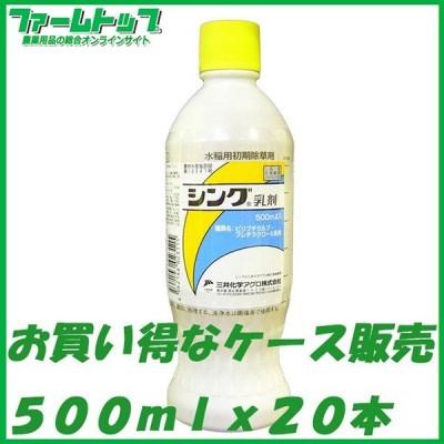水稲用除草剤 シング乳剤 500ml×20本セット