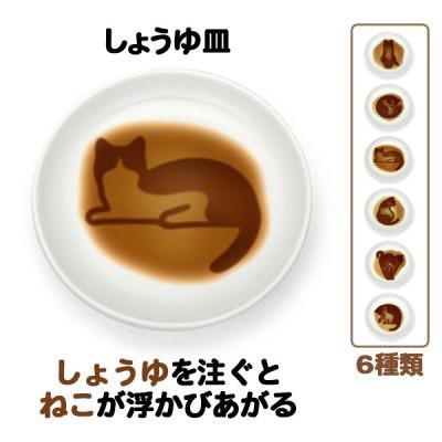 ねこ醤油皿 6種類 猫 ねこ 猫柄 しょうゆ おしゃれ 通販 安い アルタ