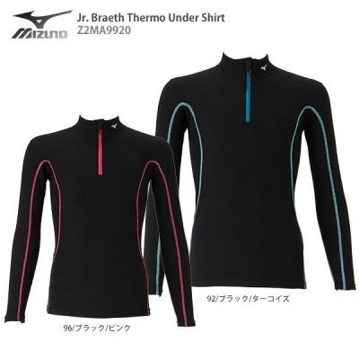 MIZUNO ミズノ ジュニア アンダーウェア 子供用 <2021> Jr. Braeth Thermo Under Shirt ジュニア ブレスサーモ アンダーシャツ Z2MA9920 20-21 NEWモデル