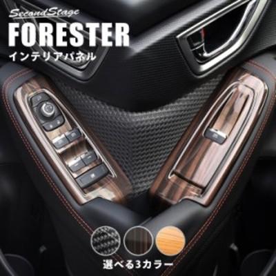 スバル フォレスター SK系 ドアスイッチパネル 全3色 FORESTER インテリアパネル カスタムパーツ 内装