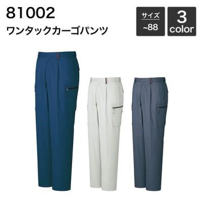 ワンタックカーゴパンツ (秋冬) 自重堂 Field Message 81002 (ポリエステル65%・綿35%) 70〜88