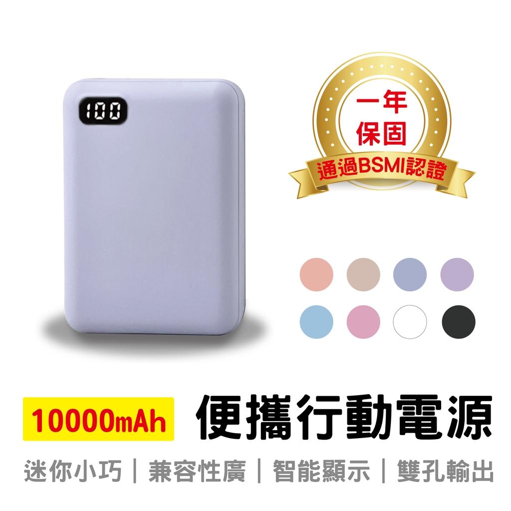 宏晉 HongJin HJ-MINI1 大容量行動電源 10000毫安 快充版 數字顯示 隨身行動充 台灣保固一年