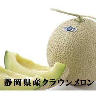メロンの王様!!静岡県産 クラウンメロン 進物用 1玉化粧箱入 白等級(1玉当たり1.3kg〜1.5kg)