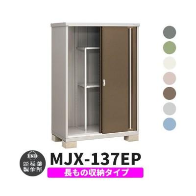 イナバ物置 シンプリー MJX-137EP 長もの収納タイプ 全4色  Eタイプ スライド扉 小型 おしゃれ物置き