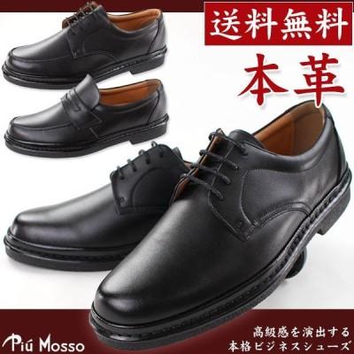 ビジネス シューズ メンズ 革靴 Piu Mosso PM4185/4187/4188 5営業日以内に発送