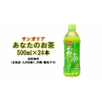 サンガリア あなたのお茶500ml×24本 送料無料(北海道・九州を除く、沖縄・離島不可)