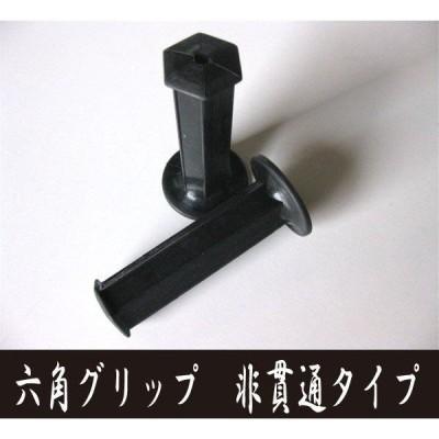 六角グリップ 6角 ヘキサゴングリップ ブラック 全長125mm 22.2mmハンドル用 汎用 XJR400 CB400SF バリオス ホーク2 インパルス ゼファー