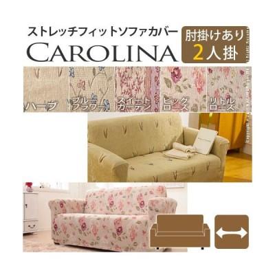 スペイン製ストレッチフィットソファカバー CAROLINA カロリーナ アーム付き 2人掛け用 ソファーカバー フィット ストレッチ