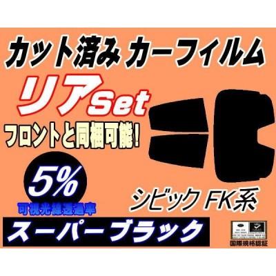 リア (b) シビック FK系 (5%) カット済み カーフィルム FK7 FK8 タイプR 5ドア ハッチバック ホンダ