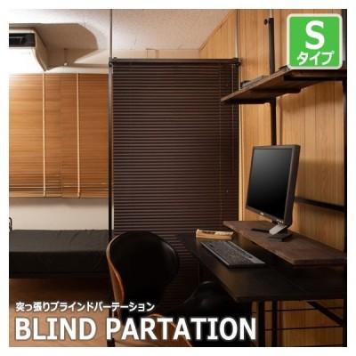 BRIGHT ブライト 突っ張りブラインドパーテーション Sサイズ 簡単移動でお部屋を間仕切るパーテーション
