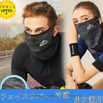 冷感マスク メンズ レディース フェイスカバー ネックガード 夏 ゴルフウエア おしゃれ 男女兼用 バイク 自転車 夏
