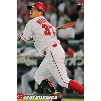 【063 松山竜平 (広島東洋カープ)】カルビー 2014プロ野球チップス第1弾 レギュラー