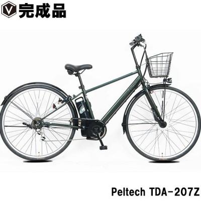 【完成品】PELTECH(ペルテック) 電動アシストクロスバイク 27インチ 外装6段 TDA-207Z