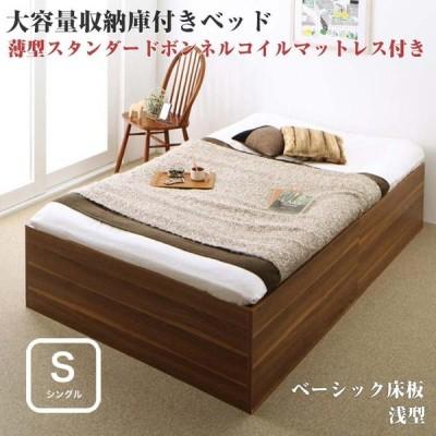 大容量収納庫付きベッド SaiyaStorage Sボンネルマットレス付き 浅型 ベーシック床板 シングルサイズ シングルベッド ベット