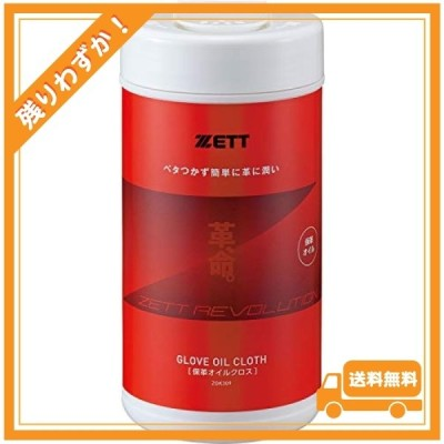 ゼット(ZETT) 野球 グラブ メンテナンス用品 革命(かわいのち)シリーズ 保革油 使い捨てシートタイプ 30枚入り ZOK