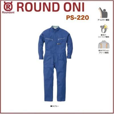 長袖ツナギ PS-220 ROUND ONI PS220 丸鬼商店 (社名ネーム一か所無料)(すそ直しできます)