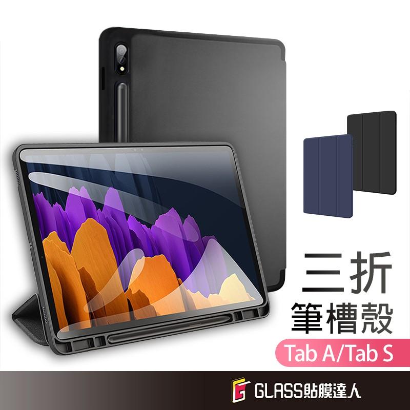 三星 Samsung 平板皮套 帶筆槽 三折 保護套 適用Tab S7 FE A7 Lite A7 A8.0