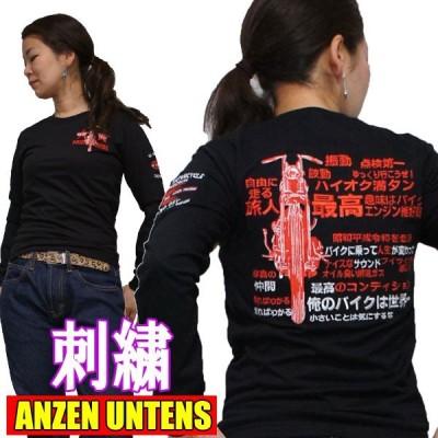 刺繍 バイカーTシャツ・ANZEN UNTENS・アンゼンウンテンズ【俺のバイクは世界一 黒】(長袖Tシャツ) レディース