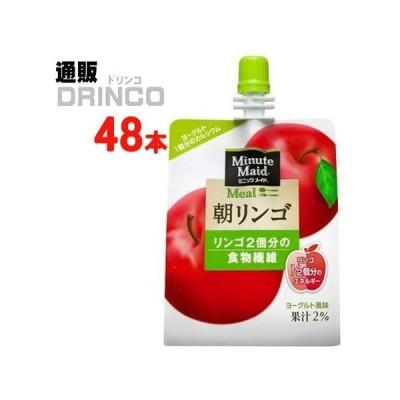 ジュース ミニッツメイド 朝 リンゴ 180g パウチ 48 本 ( 24 本 × 2 ケース ) コカ コーラ