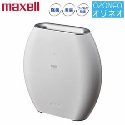 【送料無料】マクセル オゾン除菌消臭器 オゾネオ OZONEO MXAP-AE270-WH ホワイト 除菌 消臭 ウイルス除去