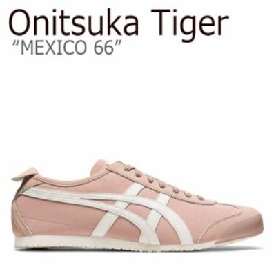 オニツカタイガー スニーカー Onitsuka Tiger MEXICO 66 メキシコ 66 DUSTY STEPPE CREAM 1183B348-200 シューズ