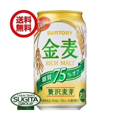 新ジャンル サントリービール 金麦オフ  (350ml×24本・1ケース)  送料無料 倉庫出荷