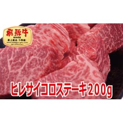 【最高級A5等級】飛騨牛ヒレサイコロステーキ200g