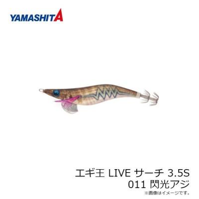 ヤマシタ エギ王 LIVE サーチ 3.5S 011 閃光アジ ナチュラル布 金テープ /エギ 2020年 新製品 エギング 定番 アオリイカ エギ王 ライブ シャロー