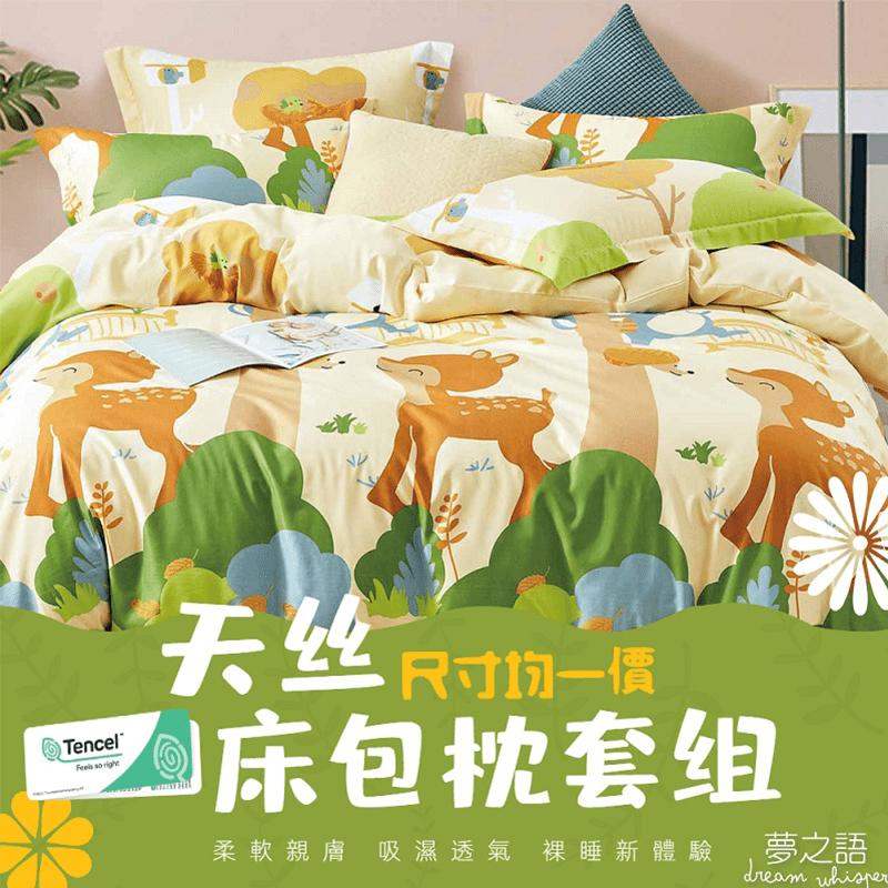 【夢之語寢具生活館】吸濕排汗天絲床包枕套組 (單人/雙人/加大)