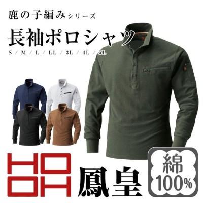 長袖ポロシャツ 鳳皇 HOOH 村上被服 作業用シャツ ワークシャツ 作業着 作業服