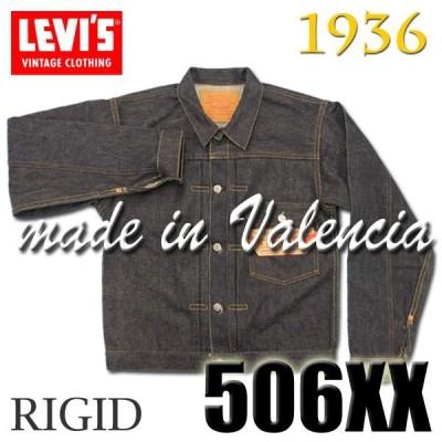 リーバイス ヴィンテージ ジャケットLEVIS 70501 0003 1st リジッド 未洗い品 1936年 506XX 復刻版 トップボタン裏 555 刻印 バレンシア ビッグE LVC|N