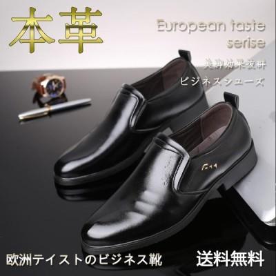 紳士用 秋  人気カジュアル革靴 WZ 高級感溢れる ビジネス通気 大きいサイズ出張メンズ