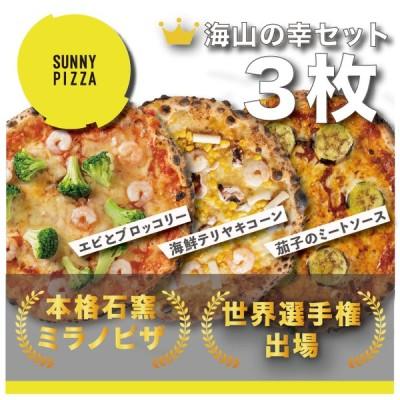 人気ピザ3枚海山の幸セット!注文から1ヶ月〜1ヶ月半で発送!