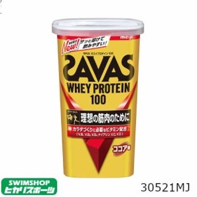 【まとめ買いクーポン配布中】SAVAS ザバス プロテイン ホエイプロテイン100ココア味 294g(約14食分)CZ7451 30521MJ