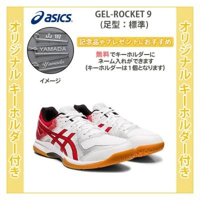 【オリジナルキーホルダー付き】 バレーボールシューズ アシックス バレーシューズ バレーボール GEL-ROCKET 9(1073a014-2)
