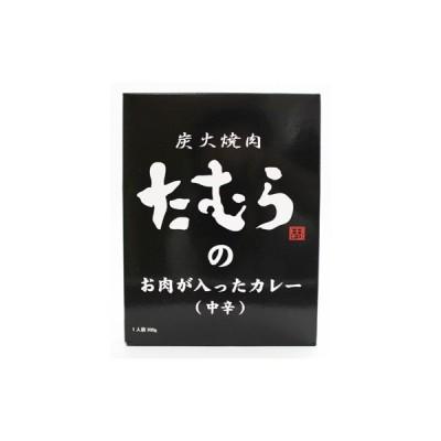 田村道場 炭火焼肉たむらのお肉が入ったカレー中辛 200g